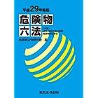 平成29年新版 危険物六法