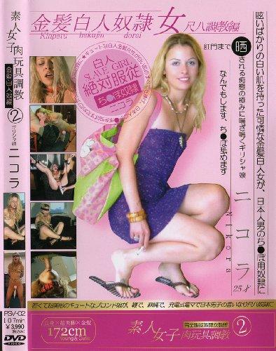 素人金髪白人奴隷女 尺八調教編 ニコラ 25歳 PSV-02 [DVD]