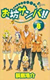 お坊サンバ!! 8 (少年サンデーコミックス)