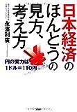 日本経済のほんとうの見方、考え方: 円の実力は1ドル=110円