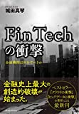 FinTechの衝撃—金融機関は何をすべきか