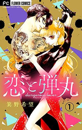 支配欲求の強いヤクザの若頭「桜夜」がエロすぎる!あまりにも危険なカンケイにゾクゾクすること間違いなしの漫画『恋と弾丸』