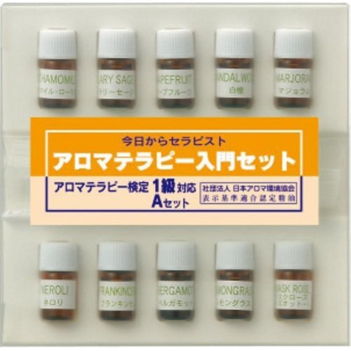 ミサイルドナー拘束生活の木 アロマ 入門セット 検定 1 級