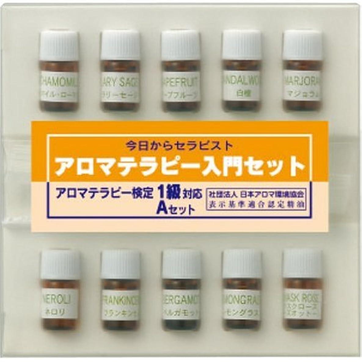 生活の木 アロマ 入門セット 検定 1 級