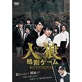 人狼処刑ゲーム [DVD]