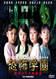 恐怖学園 霊界からの転校生[DVD]
