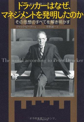 ドラッカーはなぜ、マネジメントを発明したのかの詳細を見る