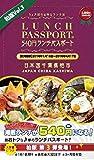 ランチパスポート柏版vol.3 (ランチパスポートシリーズ)