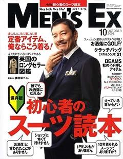 Men's EX(メンズ・イーエックス) 2008年10月号