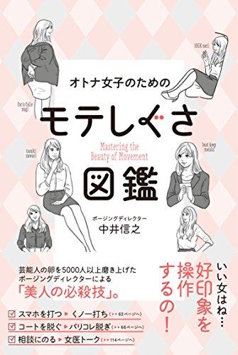 オトナ女子のためのモテしぐさ図鑑 (美人開花シリーズ)