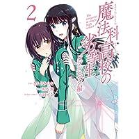 魔法科高校の劣等生 ダブルセブン編(2) (Gファンタジーコミックス)