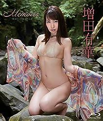 増田有華 Memoirs [Blu-ray]