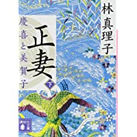 正妻 慶喜と美賀子(下) (講談社文庫)