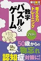 【朝日脳活ブックス】考える力トレーニング 数字パズル&ゲーム