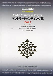 [BOOK-CD] マントラ・チャンティング集 Part2 (32曲・解説書、テキスト付き/サンスクリット語/ヨーガ実践者必携)~Vedic Mantra & Prayer Part2