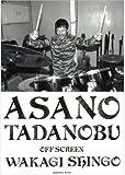 浅野忠信写真集「ASANO TADANOBU -OFF SCREEN」