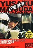 松田優作DVDマガジン (11) 2015年 10/27 号