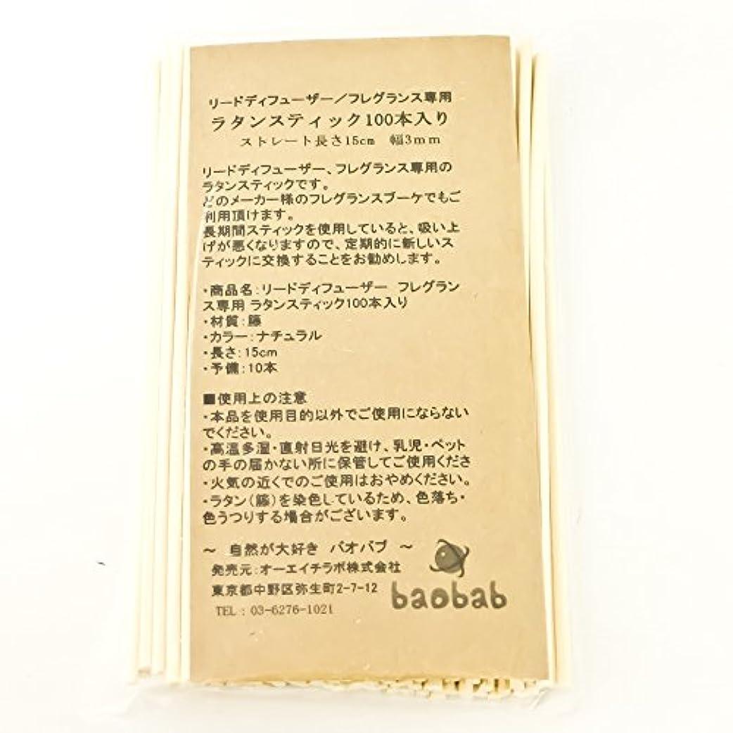 スペイン卒業頼むbaobab(バオバブ) リードディフューザー用 リードスティック リフィル [ラタン スティック] 15㎝ 100本 (ナチュラル)