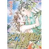 シチリア富豪との二十年愛 (ハーレクインコミックス)