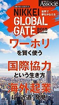 [日経GLOBAL GATE]の日経ビジネスアソシエ Special Issue 日経GLOBAL GATE 2015 Winter [雑誌]