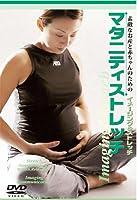マタニティストレッチ(DVD)素敵なお産と赤ちゃんのためのイメージング&ストレッチを中心にしたマタニティビクスDVD