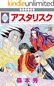 アスタリスク 3巻 (冬水社・いち*ラキコミックス)
