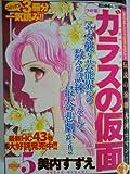 花とゆめ増刊 ワイド版 ガラスの仮面 2009年 4/25号 [雑誌]