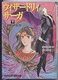 ウィザードリィ・サーガ〈下〉隻眼の吸血鬼 (ログアウト冒険文庫)
