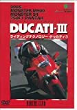 DUCATI-3 ライディング・テクノロジー・ドゥカティ3(DVD) (<DVD>)