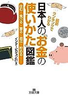 日本人の「お金の使いかた」図鑑: 住む・食べる・着る・遊ぶ・貯める…… (王様文庫)