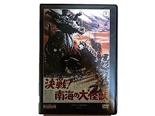 東宝特撮映画DVDコレクション 50 決戦! 南海の大怪獣