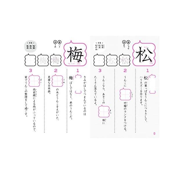 日本一楽しい漢字ドリル うんこ漢字ドリル 小...の紹介画像10