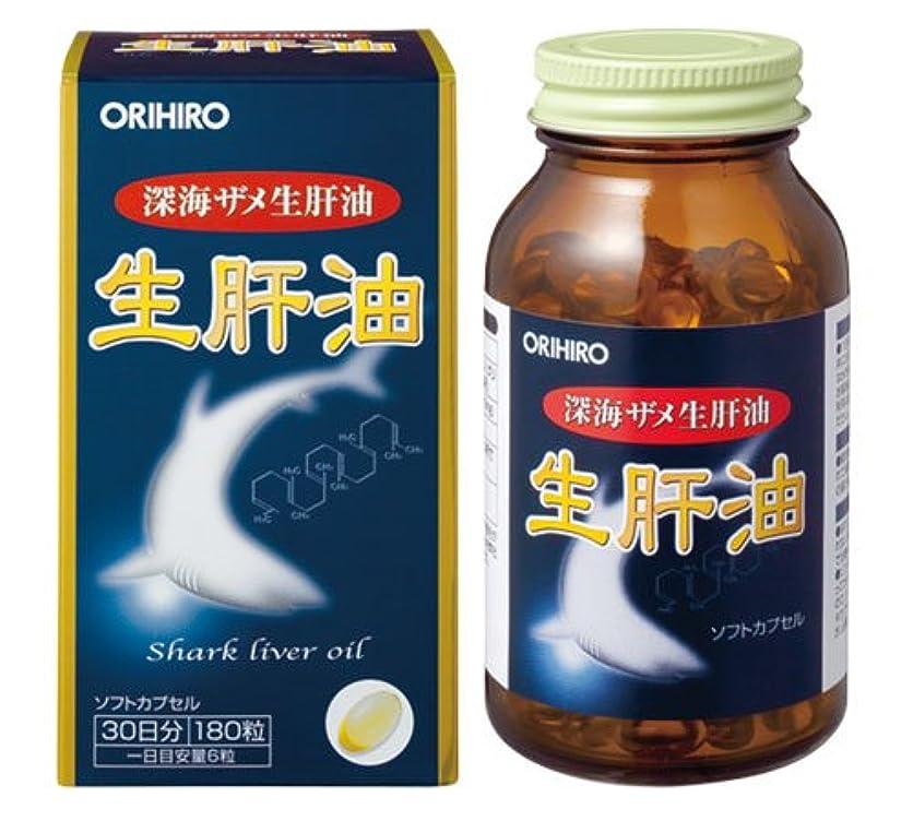 激怒半球技術オリヒロ 新?生肝油