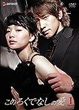 このろくでなしの愛 (ディレクターズ・カット版) DVD-BOX 1