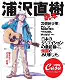 CasaBRUTUS特別編集 浦沢直樹読本 / マガジンハウス のシリーズ情報を見る