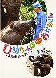 ひめちゃんとふたりのおかあさん―人間に育てられた子ゾウ (フレーベル館ジュニア・ノンフィクション) 画像