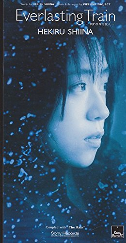 Everlasting Train-終わりなき旅人-/The Rain / 椎名へきる
