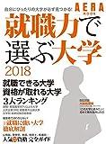 就職力で選ぶ大学 2018 (AERAムック)
