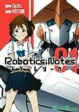 ROBOTICS;NOTES ドリームシーカー(1) (ガンガンコミックス)