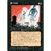 MTG 黒 日本語版 動く死体 (黒枠) 4ED-118 アンコモン