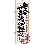 のぼり旗 白エビかき揚げ丼 SNB-4014 (受注生産)