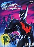 バットマン ザ・フューチャー[DVD]