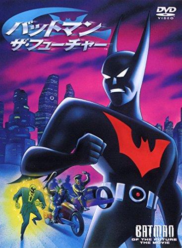 バットマン ザ・フューチャー [DVD]