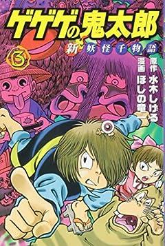 ゲゲゲの鬼太郎 新妖怪千物語の最新刊