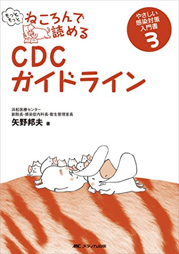 もっともっとねころんで読めるCDCガイドライン―やさしい感染対策入門書3の詳細を見る