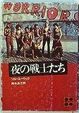 夜の戦士たち (1979年) (講談社文庫)