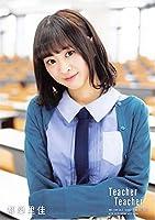 【都築里佳】 公式生写真 AKB48 Teacher Teacher 通常盤封入 君は僕の風Ver.