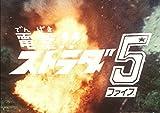 北原じゅん先生追悼企画 甦るヒーローライブラリー 第25集 電撃...[Blu-ray/ブルーレイ]