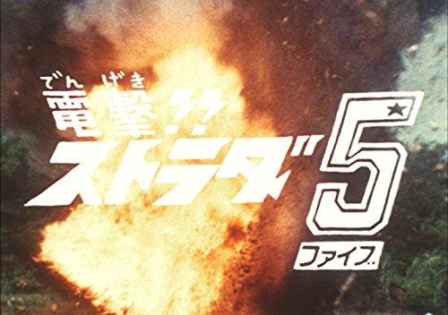 北原じゅん先生追悼企画 甦るヒーローライブラリー 第25集 電・・・