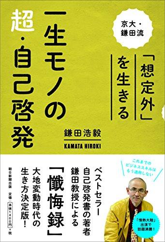 一生モノの超・自己啓発 京大・鎌田流 「想定外」を生きるの詳細を見る